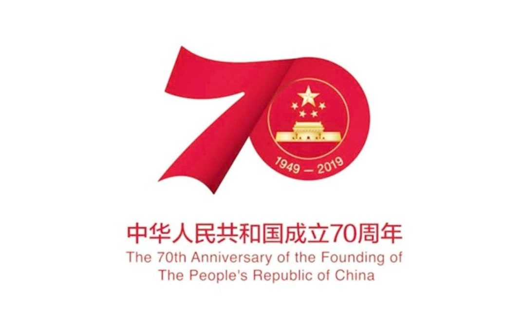 china70thanniversary 1080x675