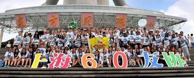 15th Shanghai International  Youth Interactive  Friendship Camp 2019